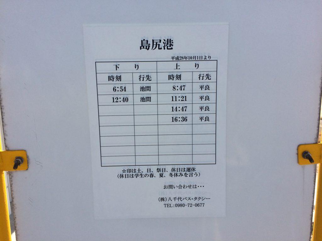 島尻港バス時刻表