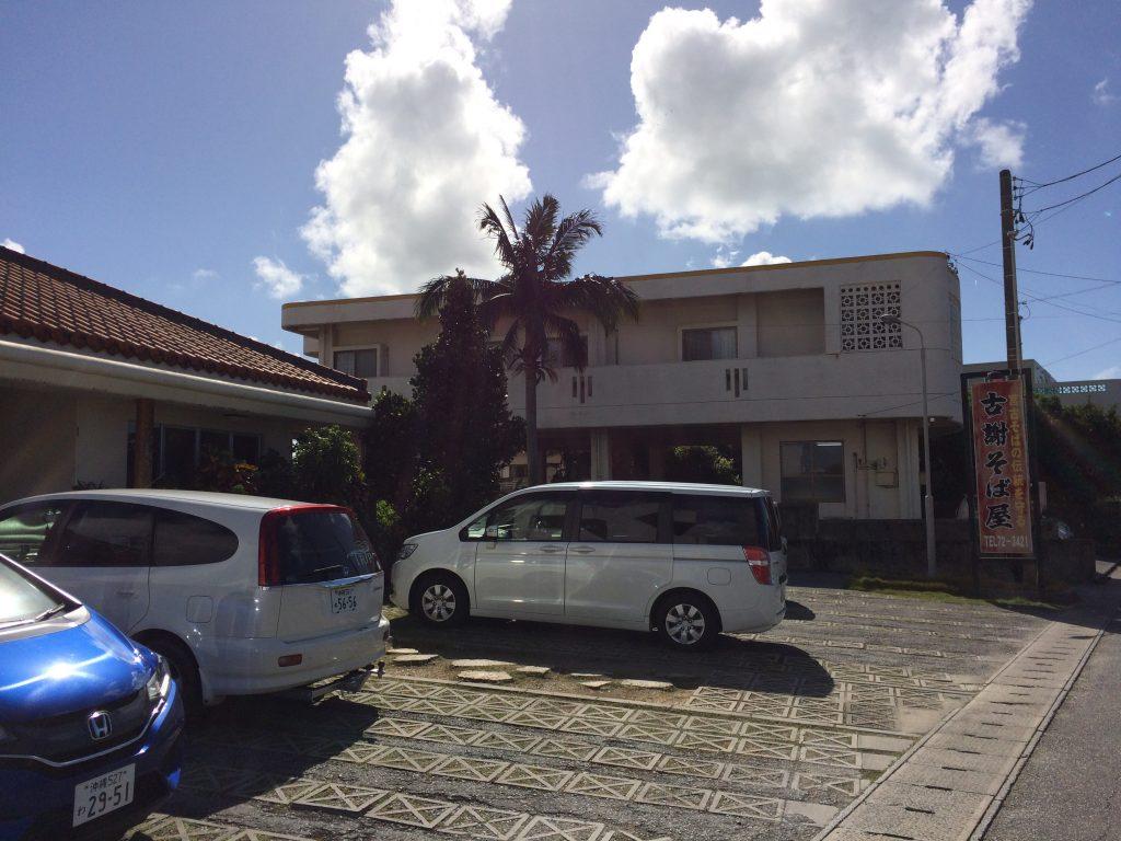 古謝そば屋駐車場
