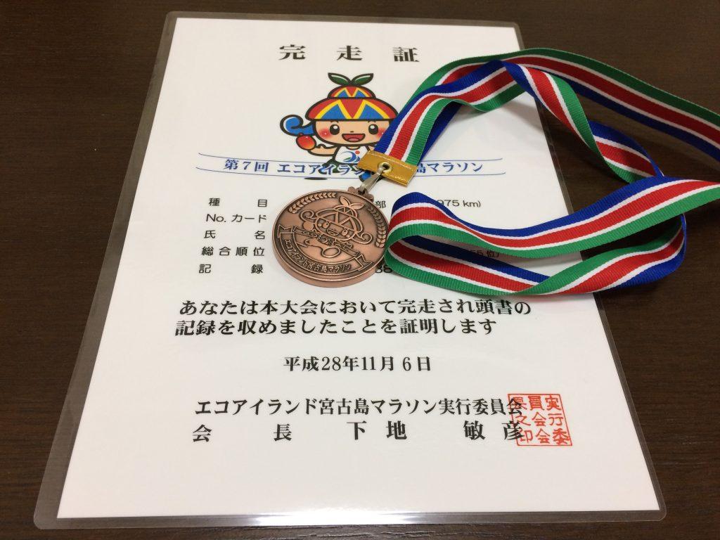 宮古島マラソンの完走証とメダル