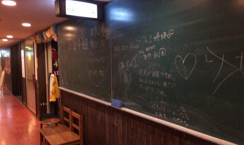 「6年4組 梅田分校」外観