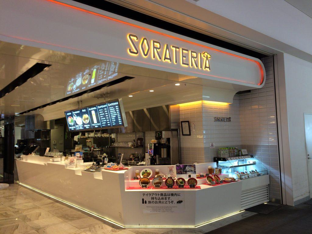 「SORATERIA(ソラテリア)」外観