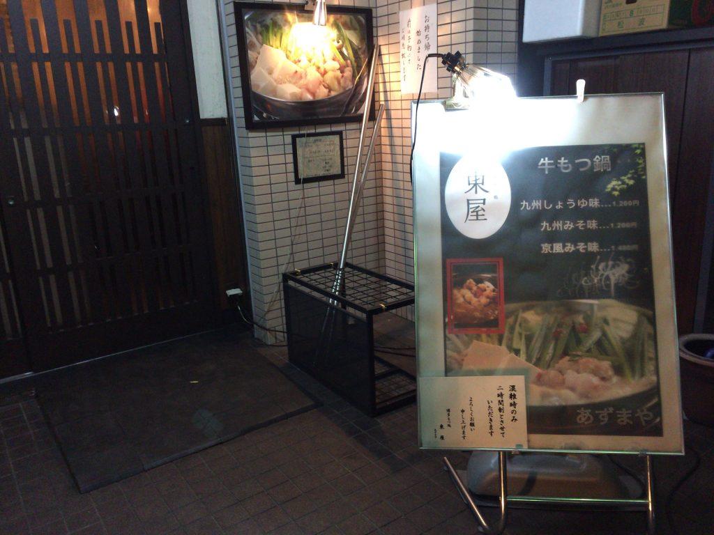 「博多もつ処 東屋」入り口