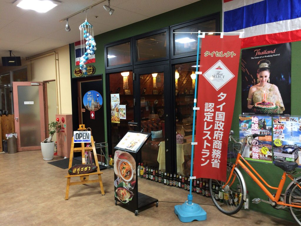 タイ料理レストラン「アユタヤ」外観