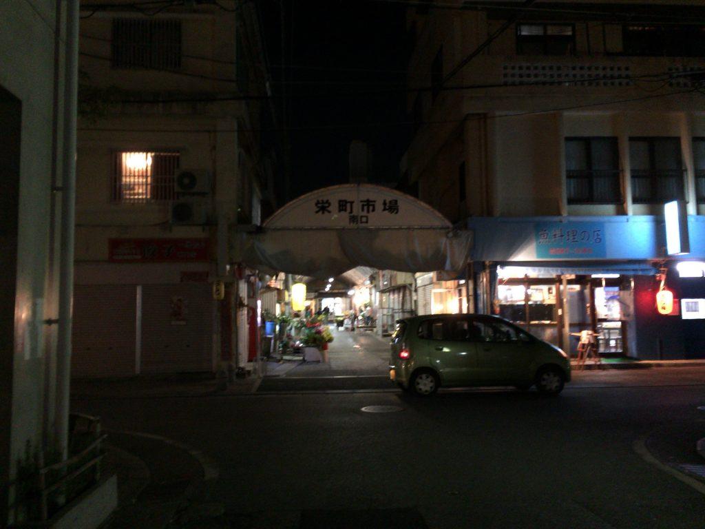栄町市場(さかえまちいちば)入り口