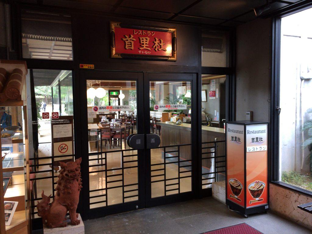「レストラン首里杜(すいむい)」外観