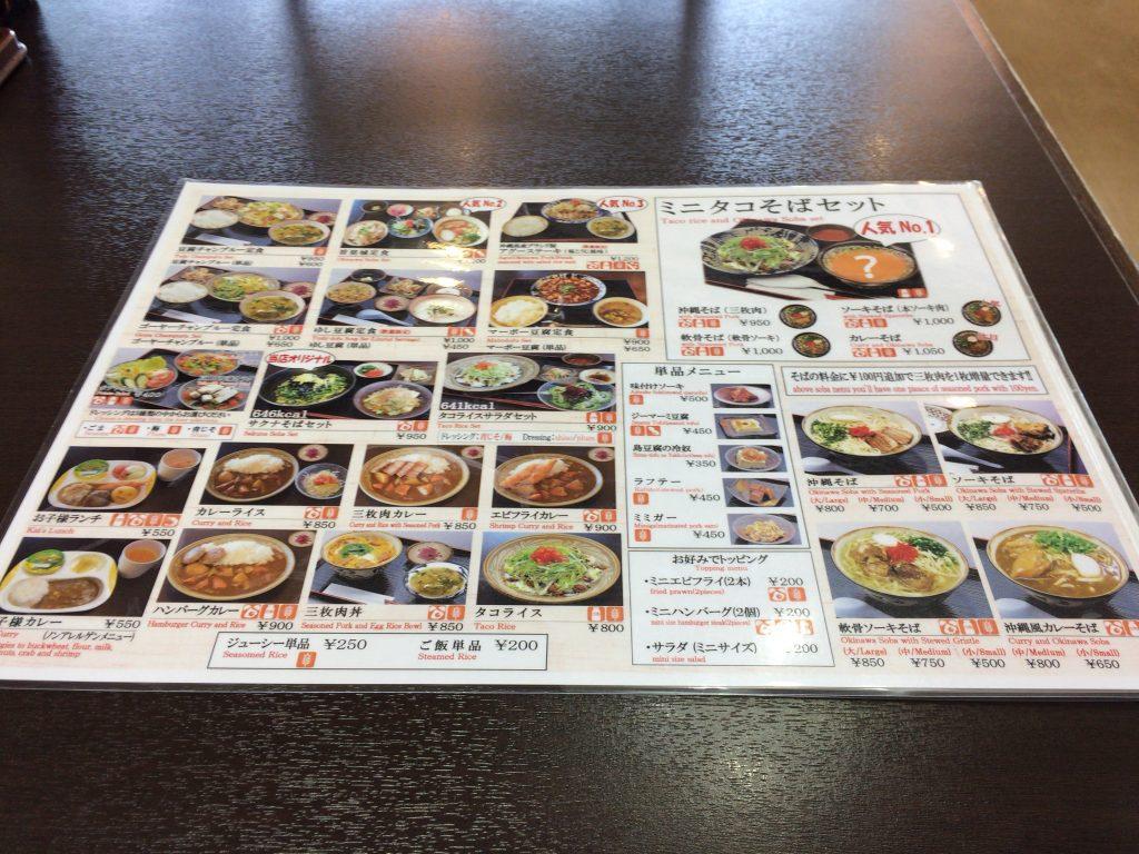 「レストラン首里杜(すいむい)」のメニュー