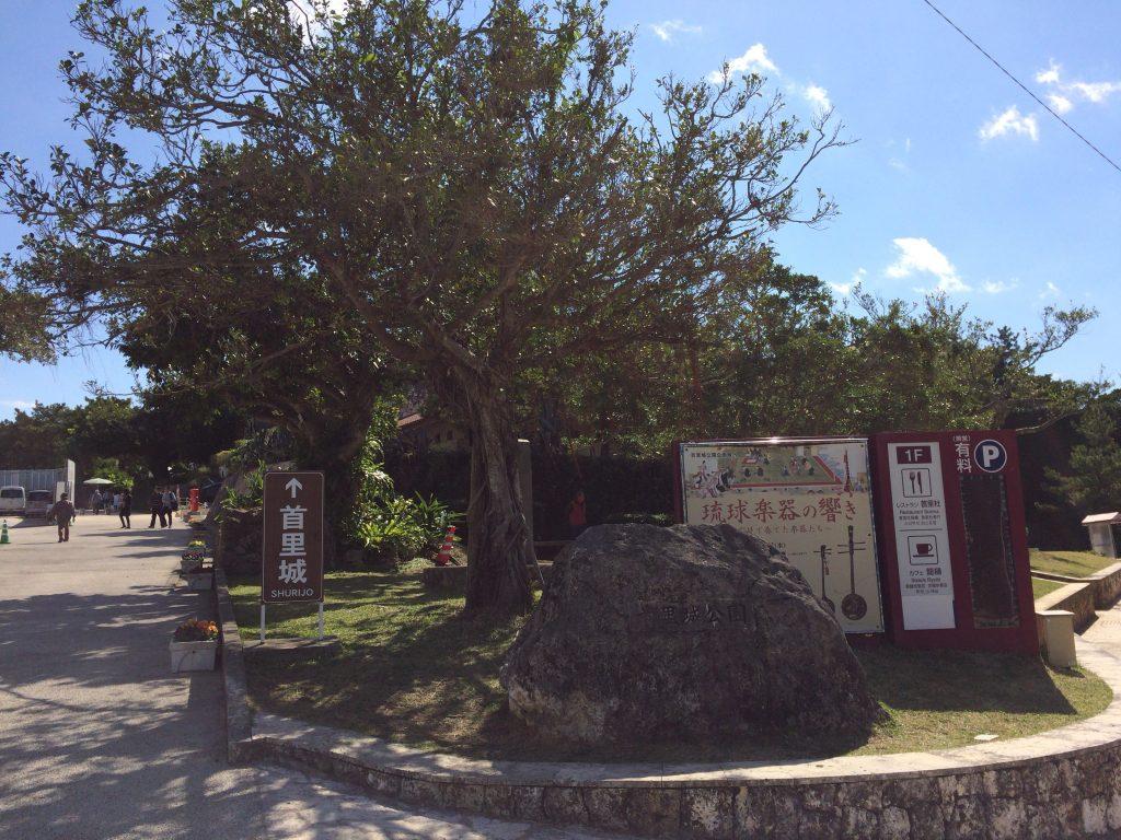 首里城公園の入り口