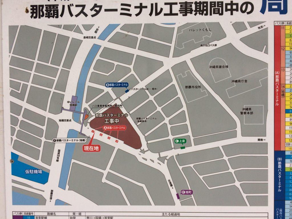 那覇バスターミナル(工事期間中)の周辺地図