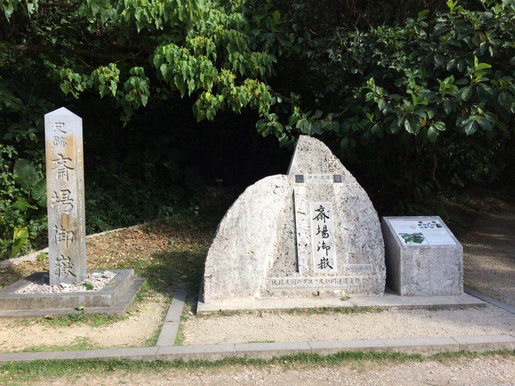 斎場御嶽入り口にある石碑