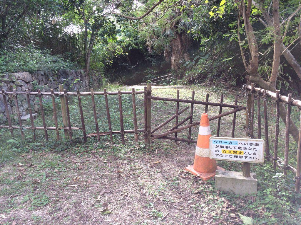 立ち入り禁止となっているウローカーへの入り口
