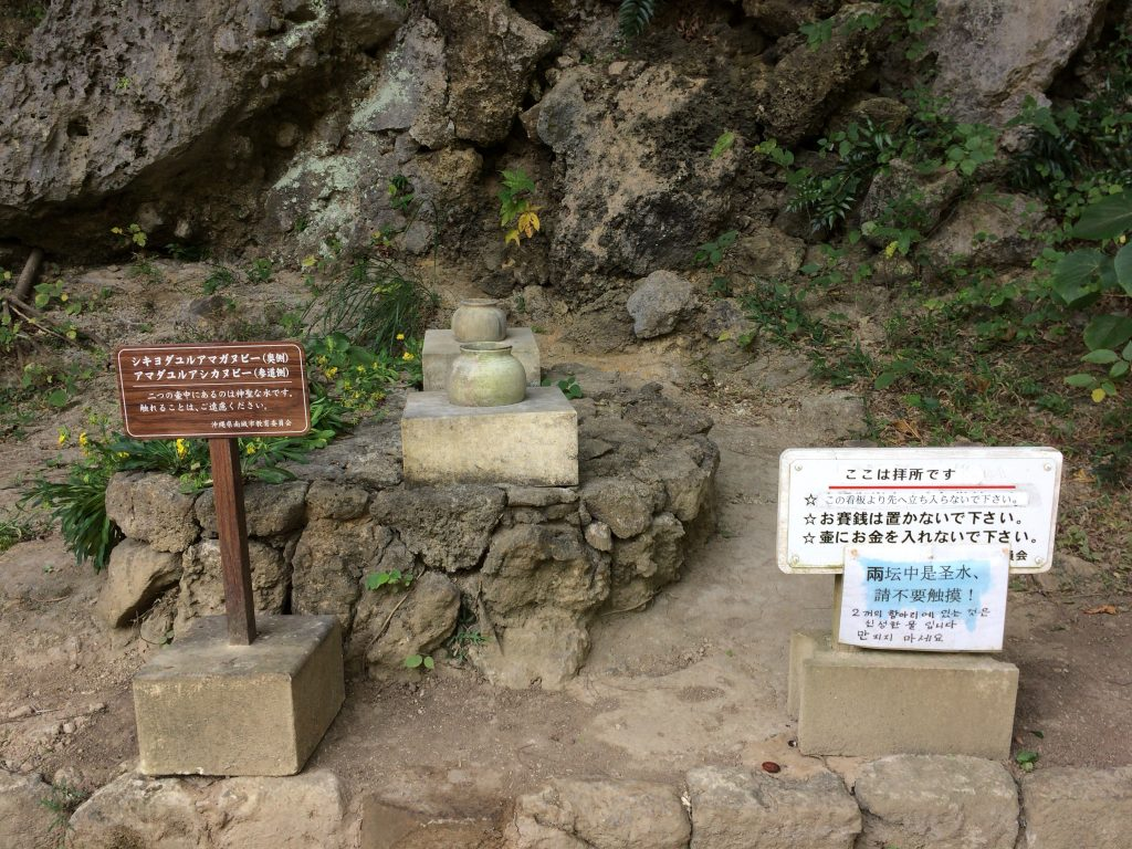 シキヨダユルとアマダユルの壺