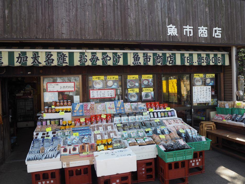 「魚市商店」外観