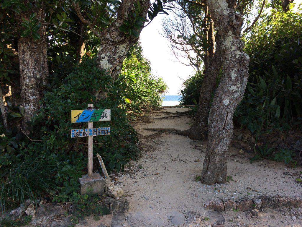 イシキ浜(伊敷浜)入り口