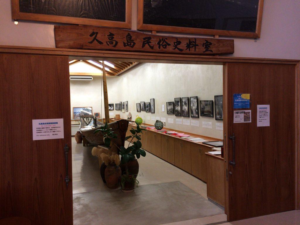 久高島民族資料室