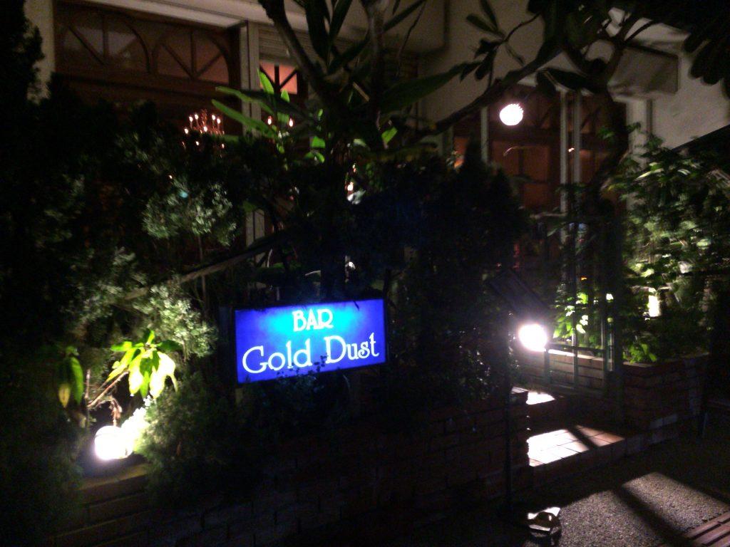 「バーゴールドダスト(BAR Gold Dust)」外観
