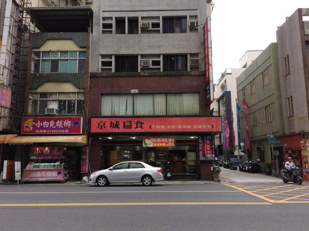 「京城扁食」外観