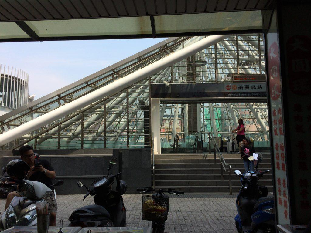 美麗島駅の目の前だ