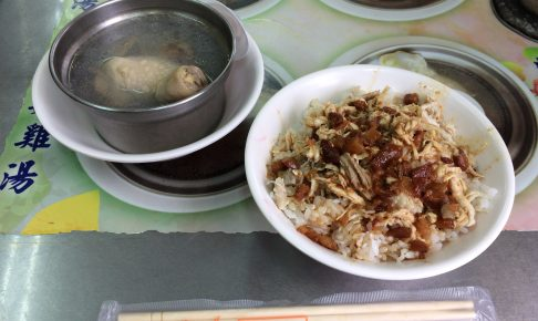 鶏肉飯と蛤仔鶏湯(ハマグリと鶏肉のスープ)