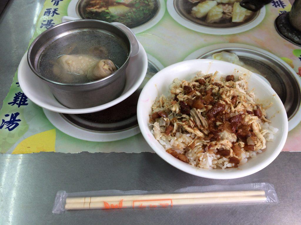 鶏肉飯(大45元)と蛤仔鶏湯(50元)。蛤仔鶏湯は夕方前には売り切れ必至の大人気メニューだ