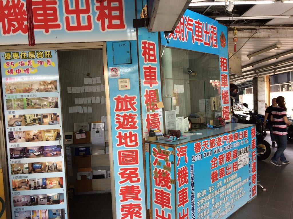 東港行きバスのチケット売り場