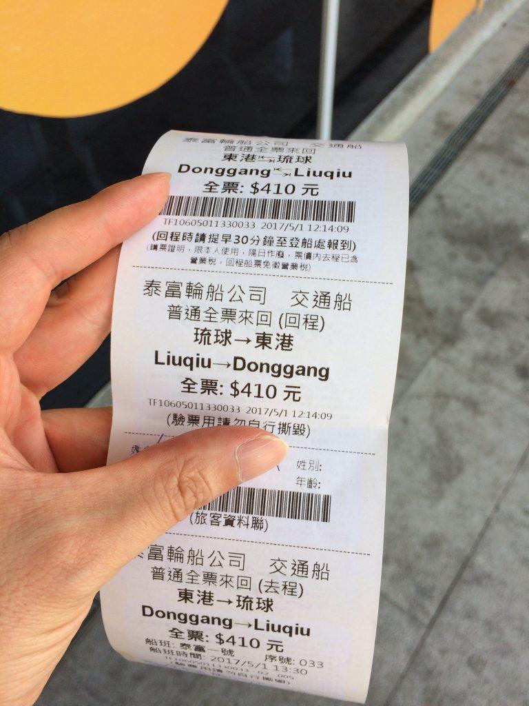 往復フェリーチケット(410元)