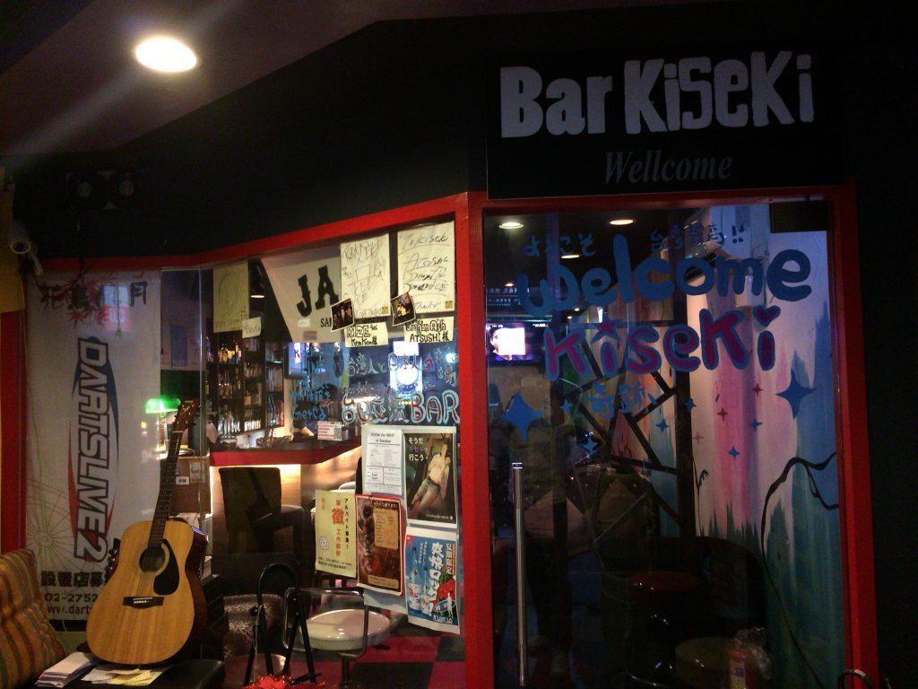 「台日交流Cafe&Bar KiseKi」外観