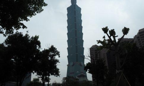 台北101(臺北101)の外観