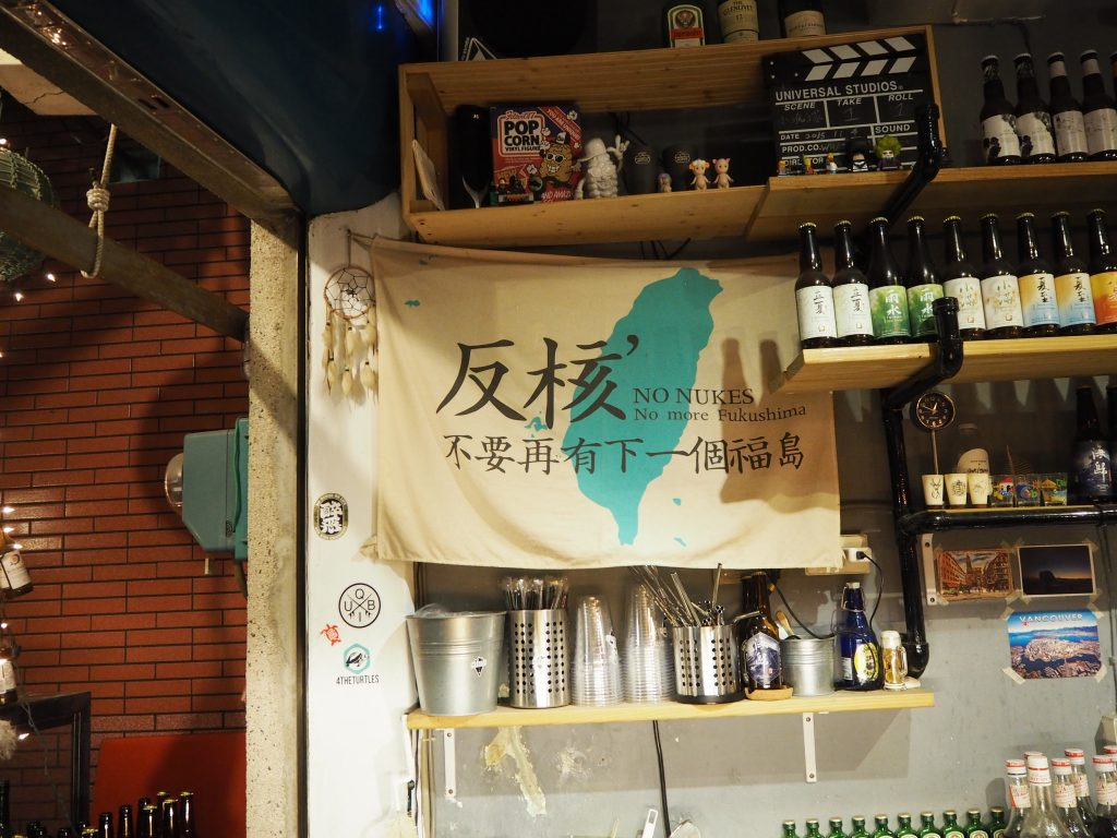 日本よりも台湾でこのようなバナーを見かけるのはなんだか複雑な心境である