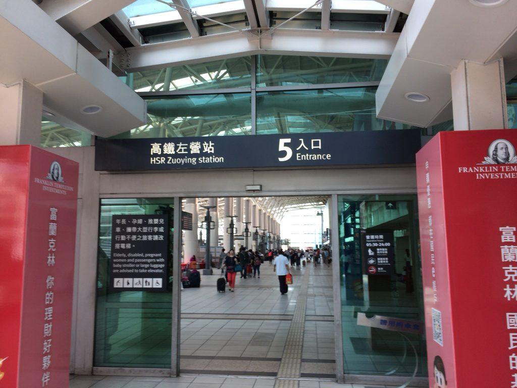 高鐵左營駅の入り口