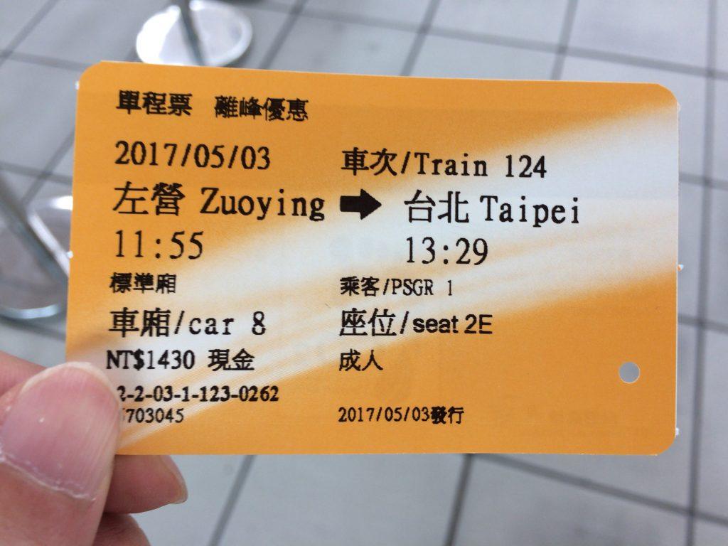 台湾新幹線(台湾高速鉄道)の切符