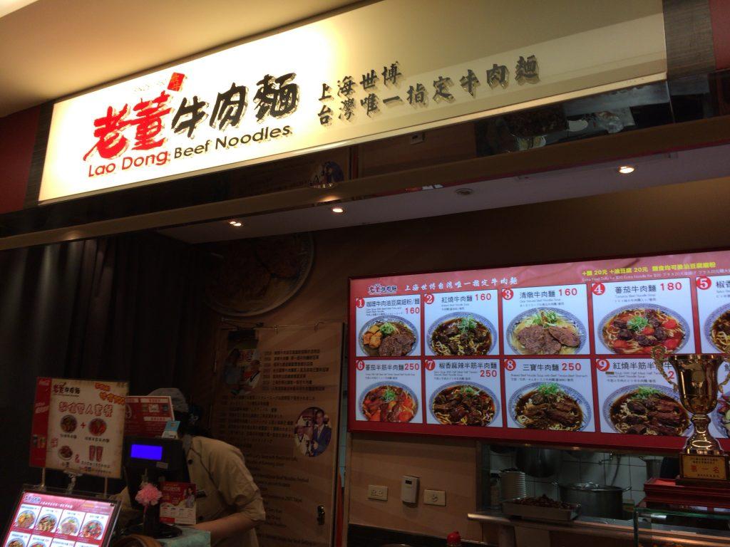 老董牛肉麵(Lao Dong Beef Noodles)