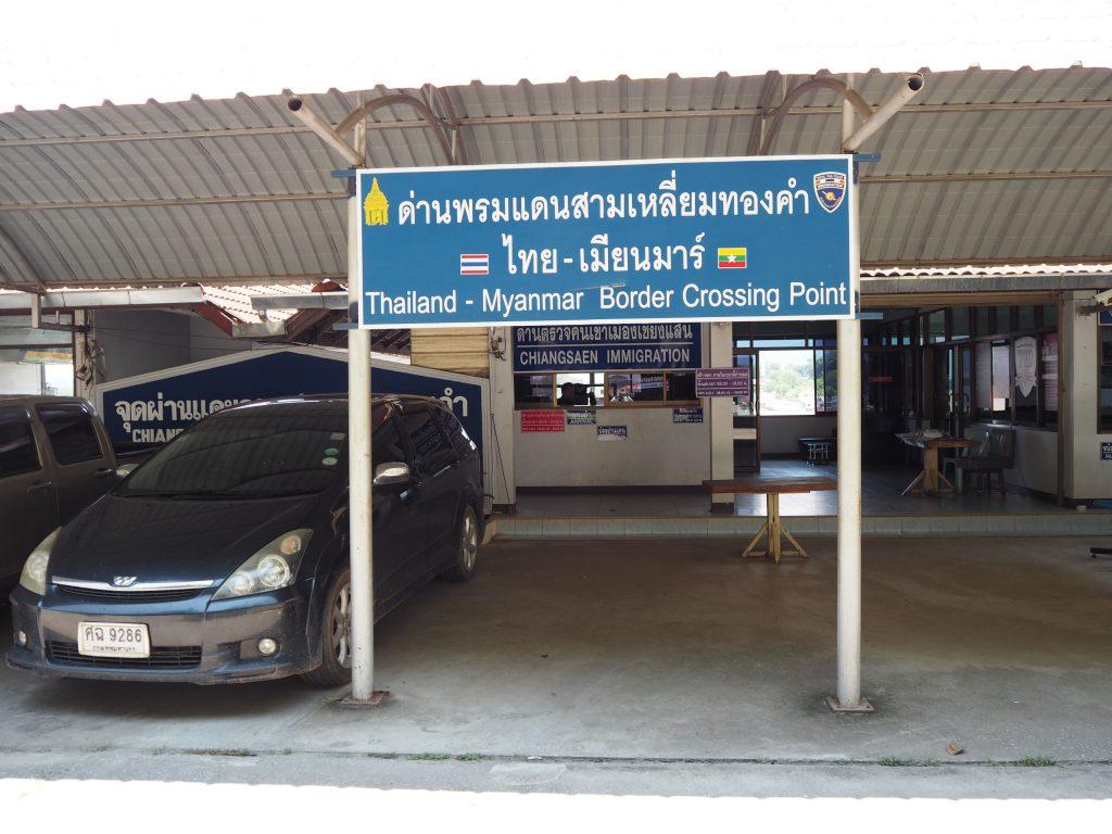 ミャンマーへのイミグレーション