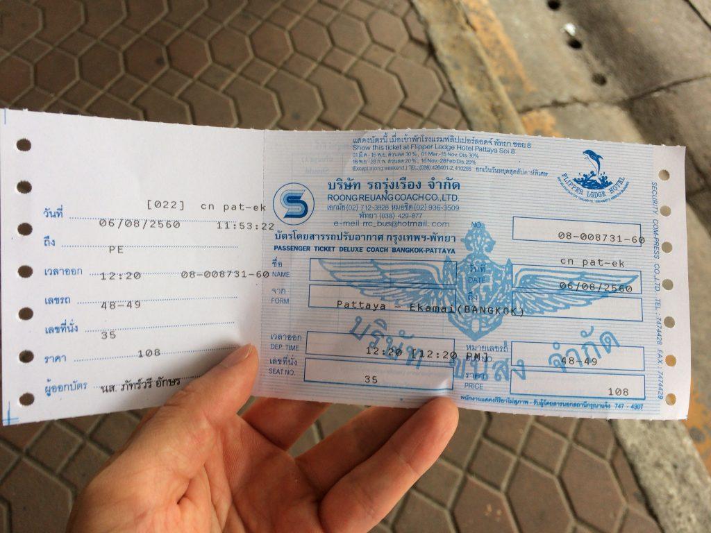 エカマイ(バンコク)行きバスチケット