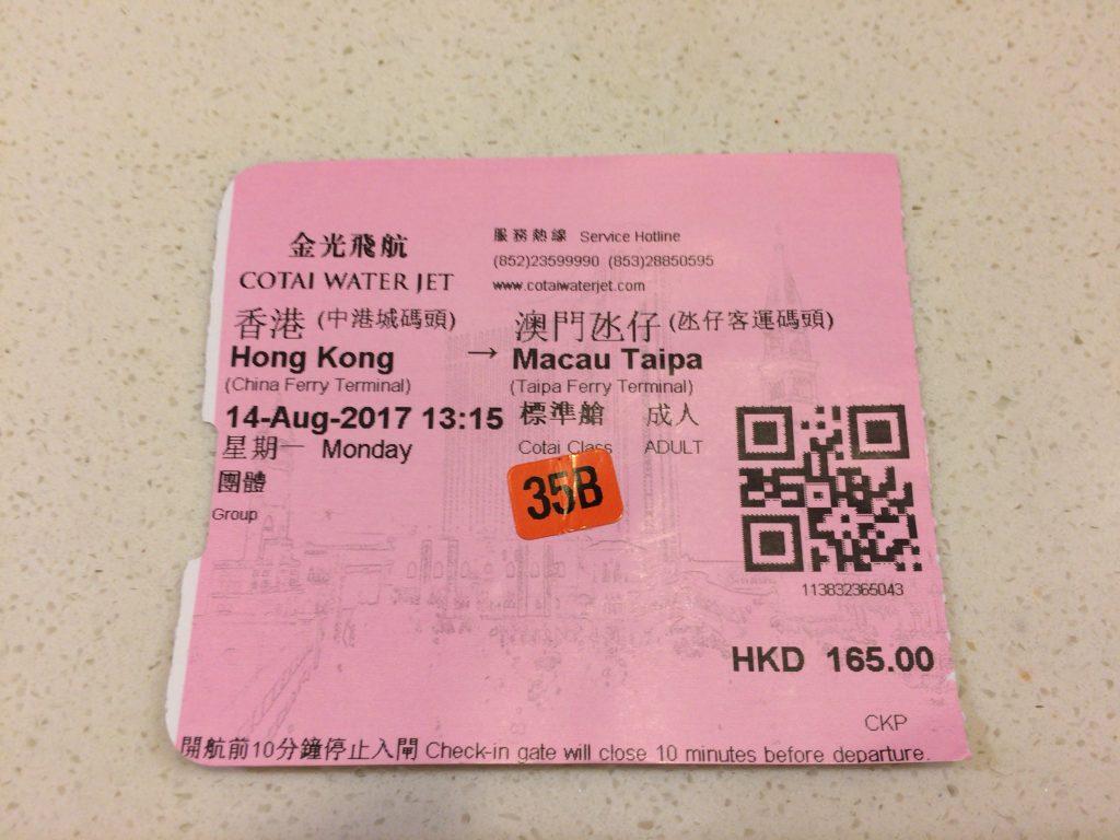 タイパフェリーターミナル行きチケット(半券)。行き先と時刻を確認しよう