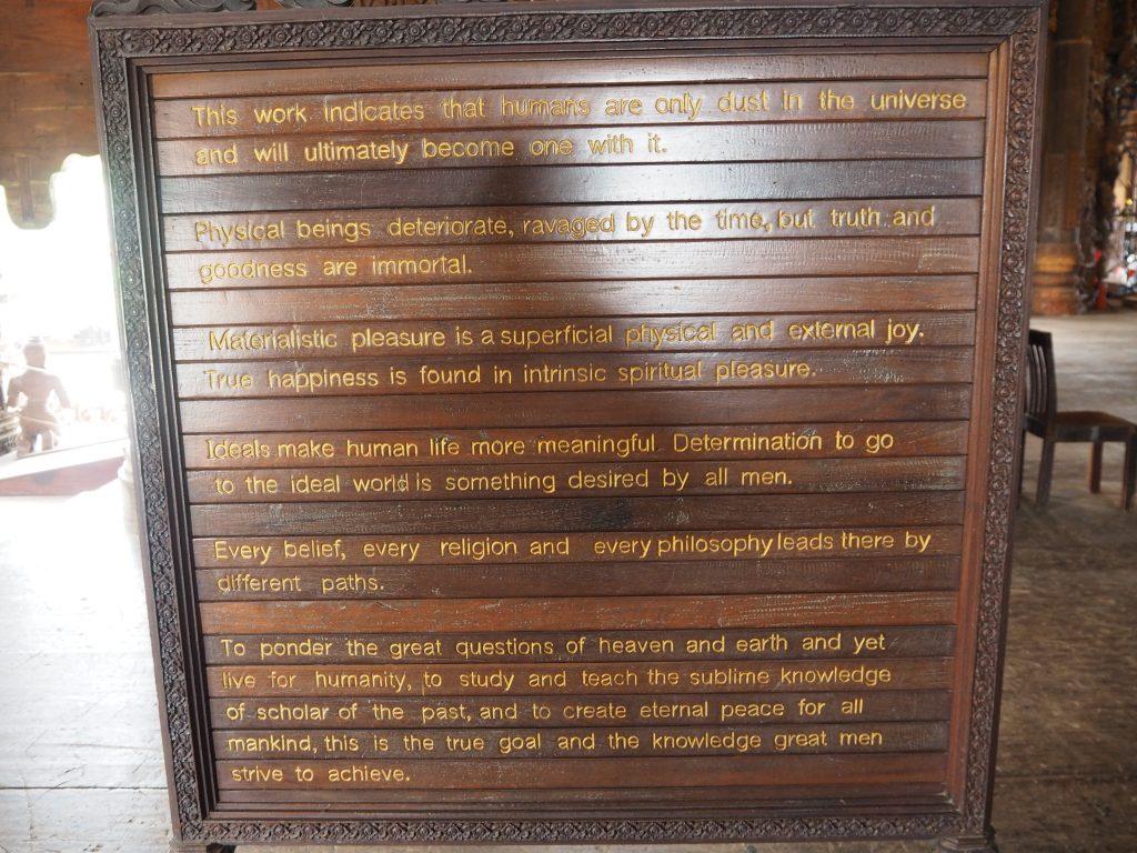 木の板に刻まれた文章(英語)