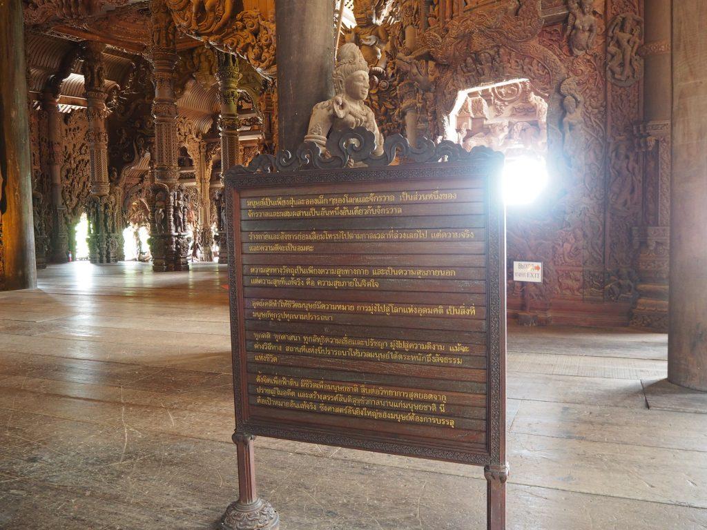 木の板に刻まれた文章(タイ語)
