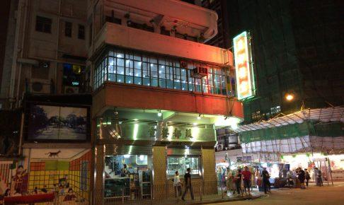「美都餐室(Mido Cafe)」外観(夜)
