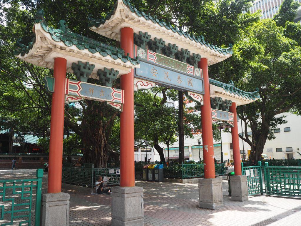 油麻地天后廟前の公園入り口