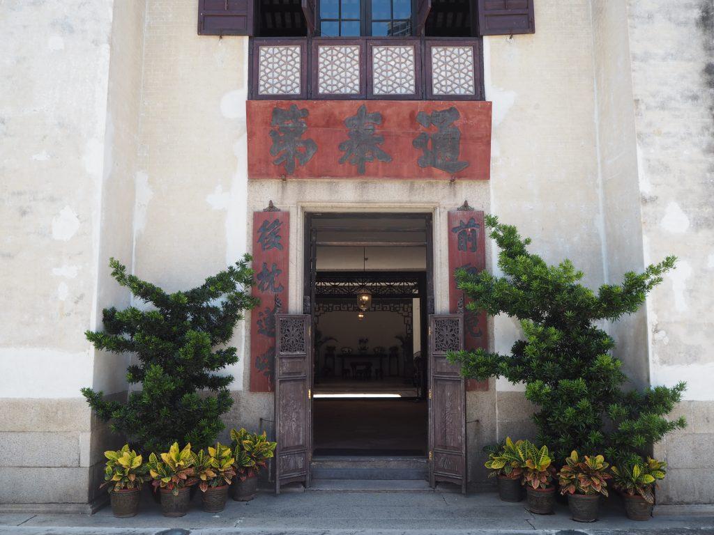 鄭家屋敷(Mandarin's House)