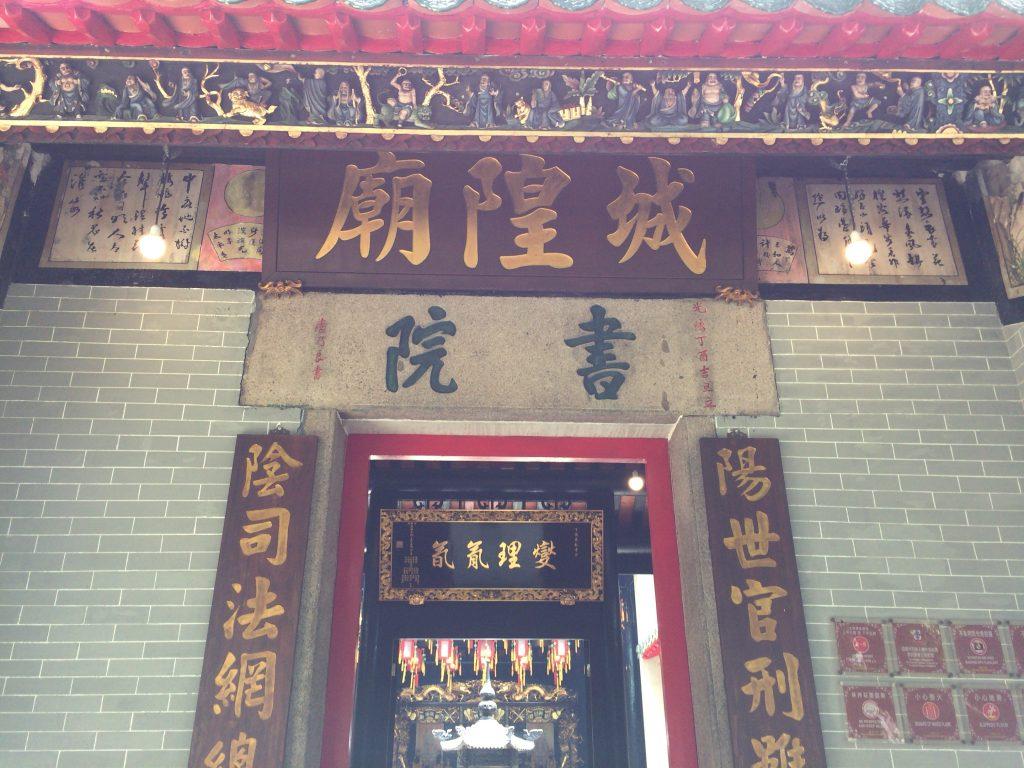 城隍廟入り口