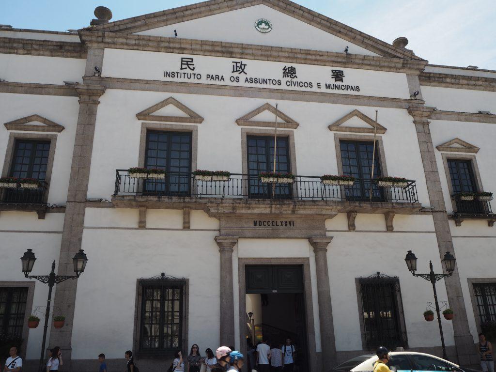 """民政総署(""""Leal Senado"""" Building)"""