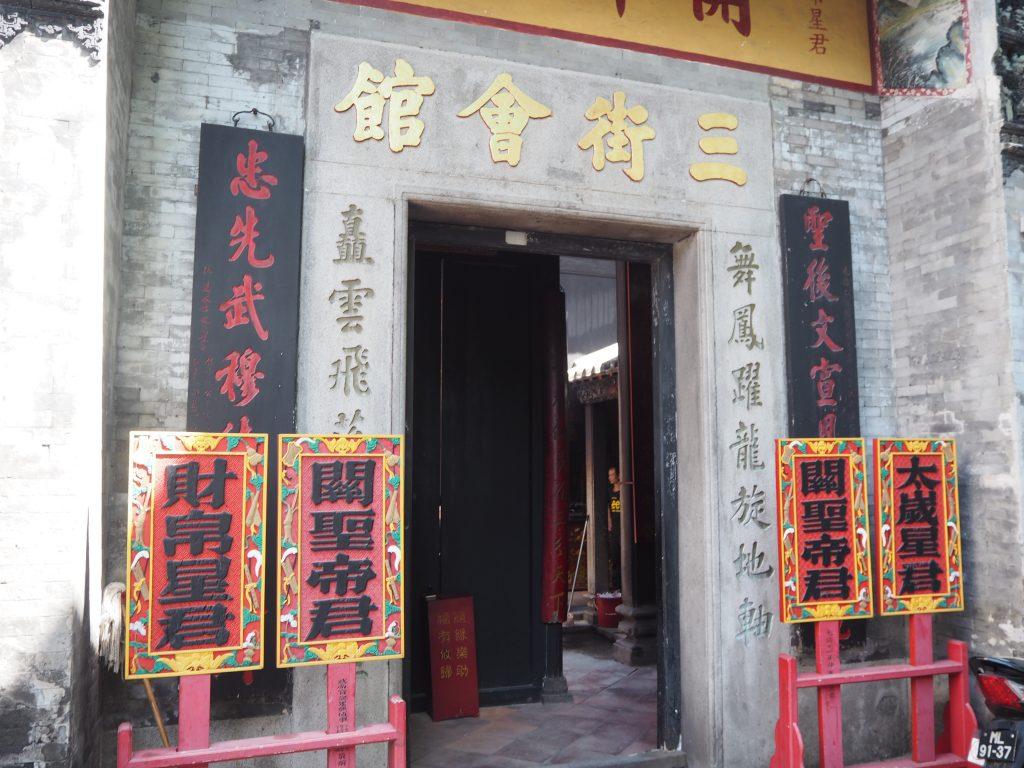 三街会館(關帝廟)【Sam Kai Vui Kun(Kuan Tai Temple)】