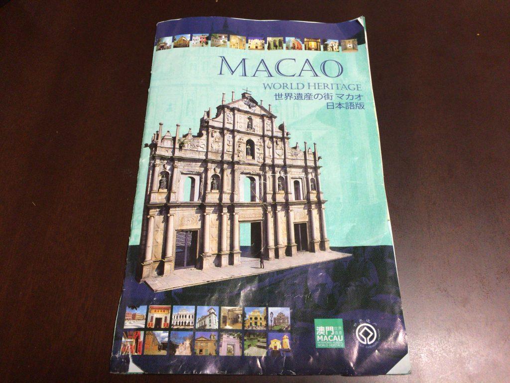 『世界遺産の街 マカオ 日本語版』