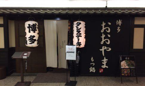 「博多もつ鍋おおやま 梅田茶屋町店」