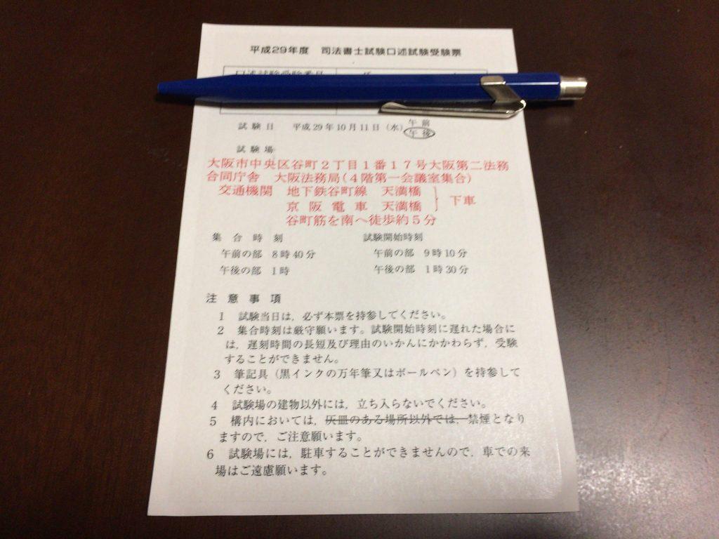 合格通知書(口述試験受験票)の裏