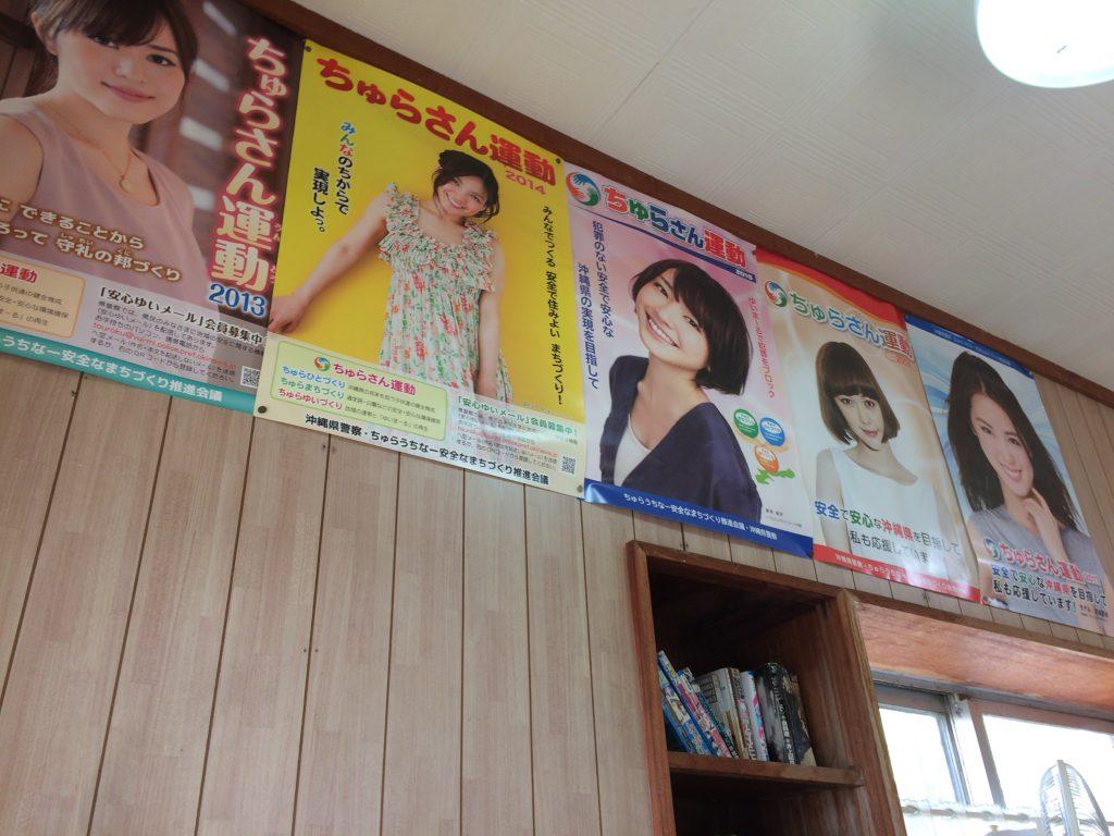 店内に貼られているちゅらさん運動のポスター