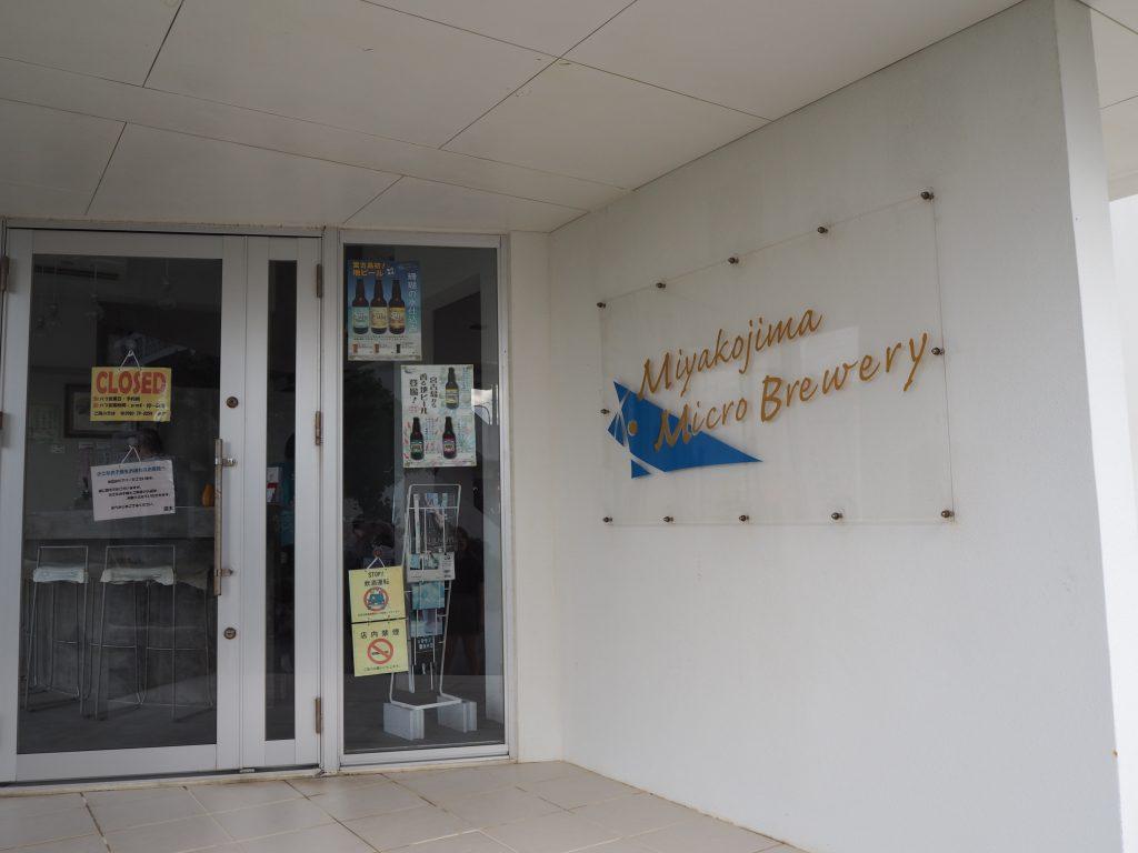 「宮古島マイクロブルワリー」併設パブ入り口