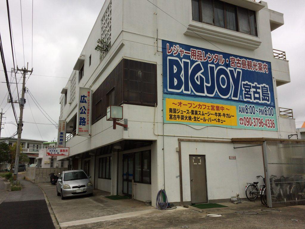 レンタルショップ「BIGJOY宮古島」