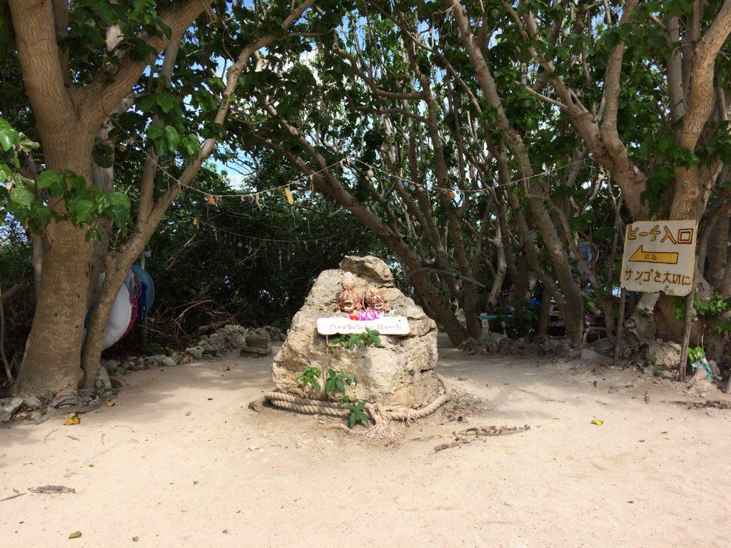 新城海岸のビーチ入り口