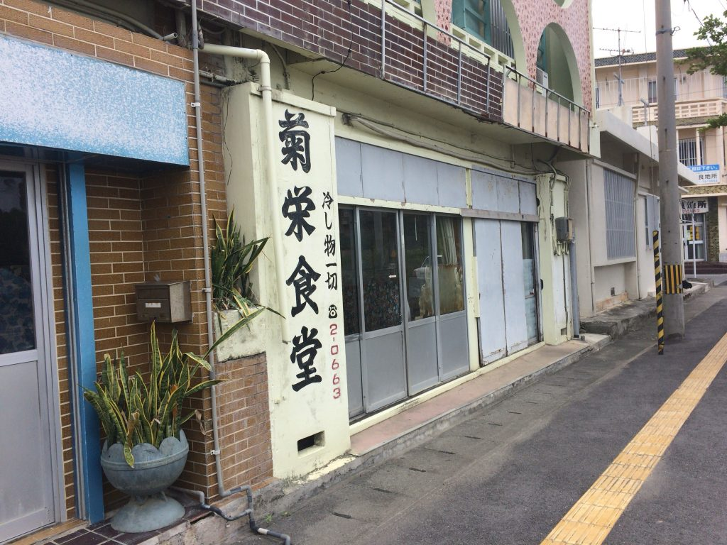 「菊栄食堂(きくえいしょくどう)」外観